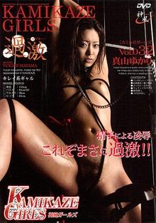 Kamikaze Girls 32: Yukari Mayama; Asian